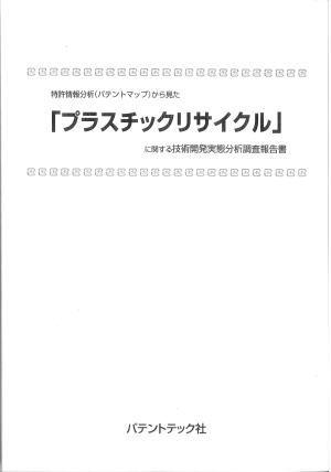 「プラスチックリサイクル」技術開発実態分析調査報告書