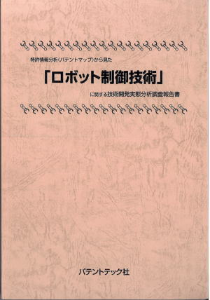 「ロボット制御技術」技術開発実態分析調査報告書