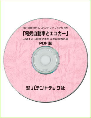 【CD-ROM版】「電気自動車とエコカー」技術開発実態分析調査報告書
