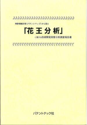 「花王分析」技術開発実態分析調査報告書