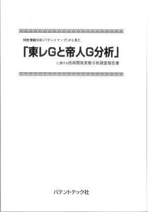 「東レGと帝人G分析」技術開発実態分析調査報告書