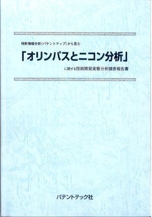 「オリンパスとニコン分析」技術開発実態分析調査報告書