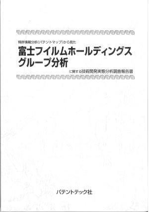 「富士フィルムホールディングスグループ分析」技術開発実態分析調査報告書