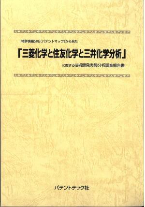 「三菱化学と住友化学と三井化学分析」技術開発実態分析調査報告書