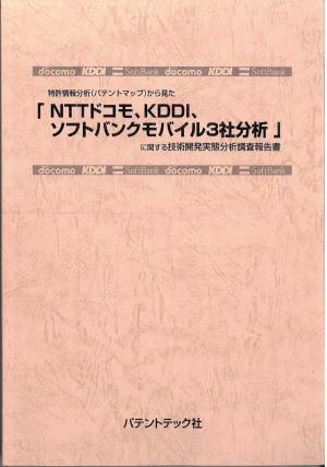 「NTTドコモ、KDDI、ソフトバンクモバイル3社分析」技術開発実態分析調査報告書