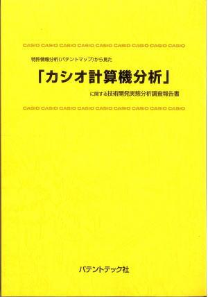 「カシオ計算機分析」技術開発実態分析調査報告書