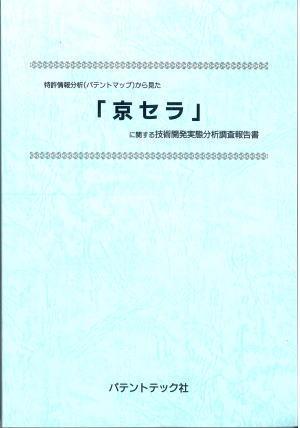 「京セラ」技術開発実態分析調査報告書