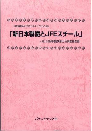 「新日本製鐵とJFEスチール」技術開発実態分析調査報告書