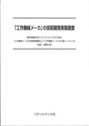 「工作機械メーカ」の技術開発実態分析調査報告書