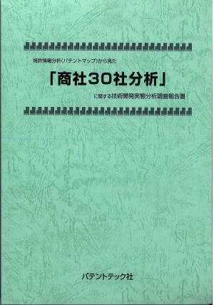 「商社30社分析」技術開発実態分析調査報告書