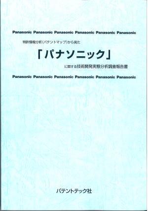 「パナソニック」技術開発実態分析調査報告書