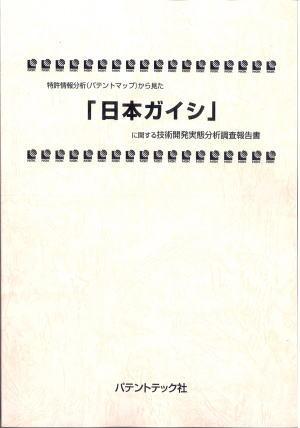 「日本ガイシ」技術開発実態分析調査報告書