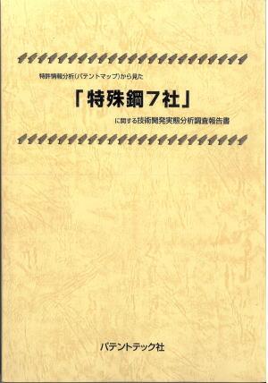 「特殊鋼7社」技術開発実態分析調査報告書