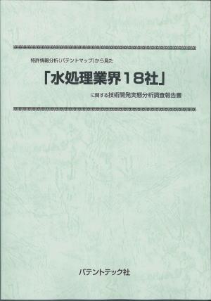「水処理業界18社」技術開発実態分析調査報告書