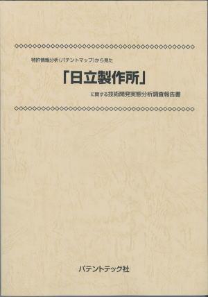 「日立製作所」技術開発実態分析調査報告書