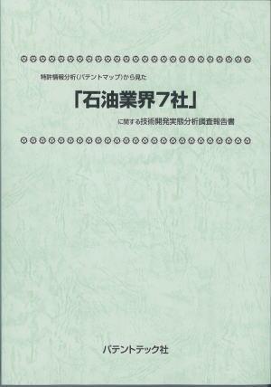 「石油業界7社」技術開発実態分析調査報告書