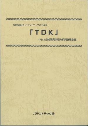 「TDK」技術開発実態分析調査報告書