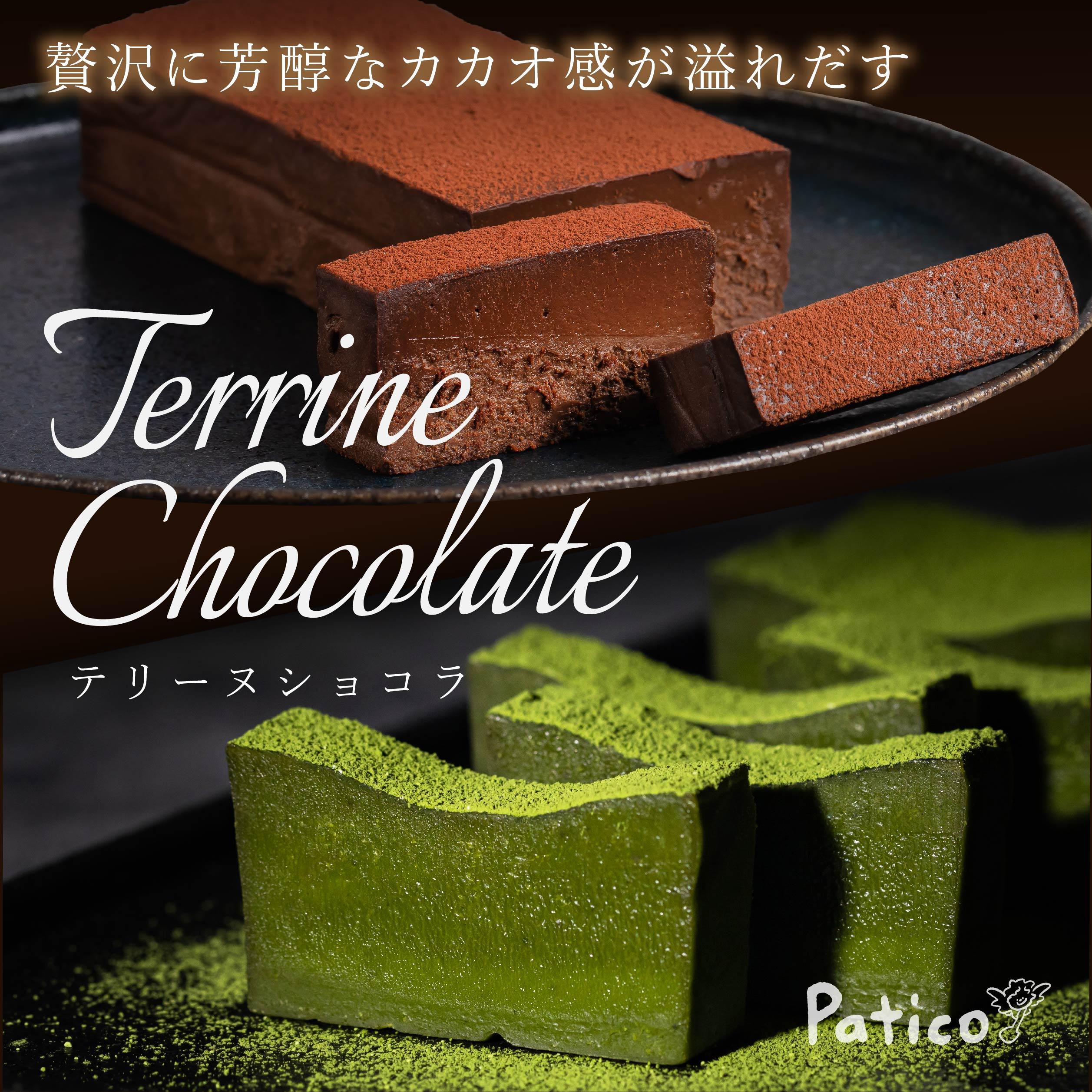 ショコラ テリーヌ