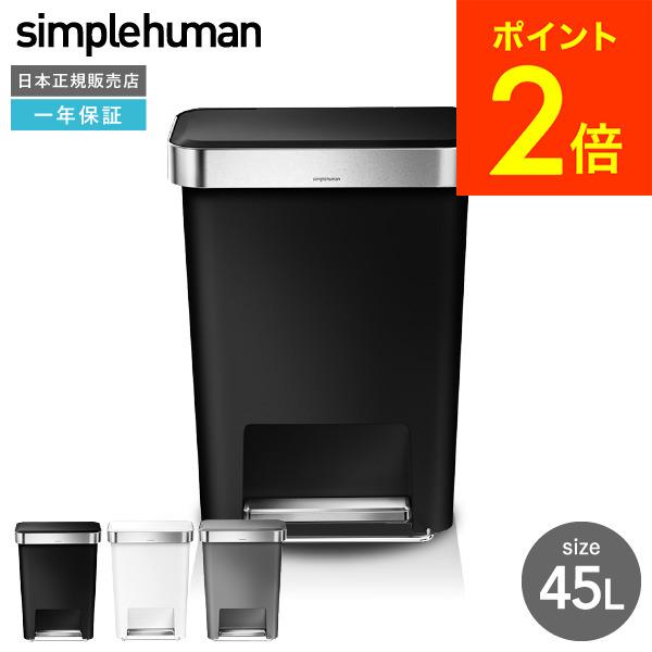 simplehuman シンプルヒューマン レクタンギュラー ステップカン プラスチック ライナーポケット付 45L (正規品)(メーカー直送)(送料無料)CW1385 CW1386 CW1387