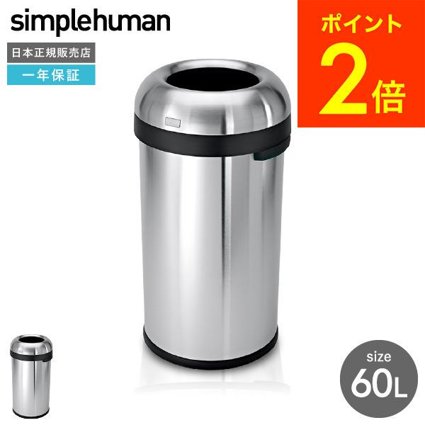 simplehuman シンプルヒューマン ブレットオープンカン 60L (正規品)(メーカー直送)(送料無料) CW1407