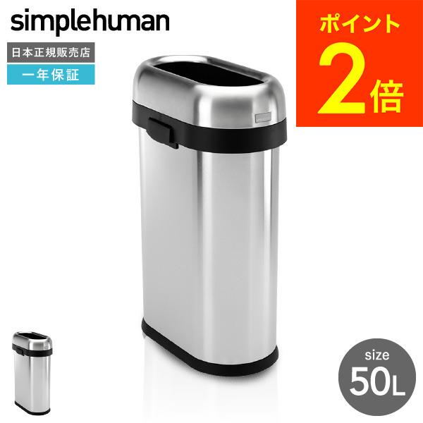 simplehuman シンプルヒューマン スリムオープンカン 50L (正規品)(メーカー直送)(送料無料) CW1467