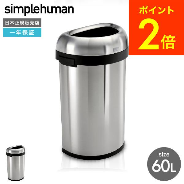 simplehuman シンプルヒューマン セミラウンドオープンカン 60L (正規品)(メーカー直送)(送料無料)CW1468