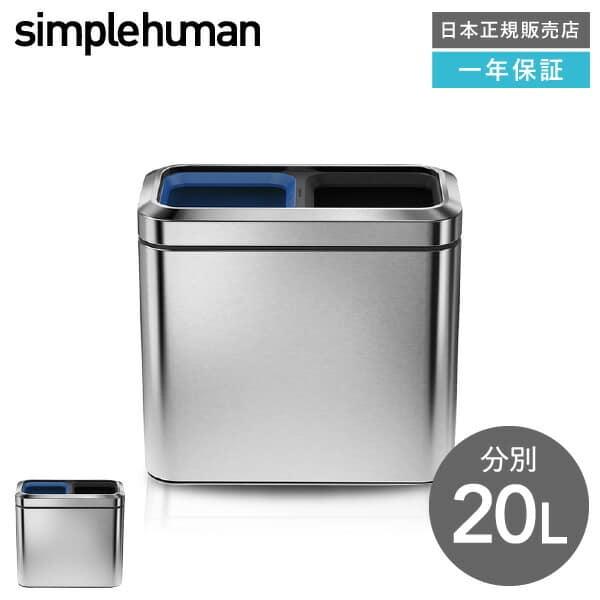 simplehuman シンプルヒューマン 分別 スリムオープンカン 20L (正規品)(メーカー直送)(送料無料) CW1470