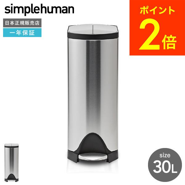 simplehuman シンプルヒューマン ペダル式 ゴミ箱 バタフライカン(正規品)(メーカー直送)(送料無料) /30L /CW1824