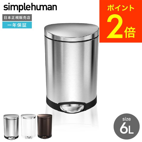 simplehuman シンプルヒューマン セミラウンドステップカン 6L (正規品)(メーカー直送)(送料無料)CW1834 CW1835 CW2038