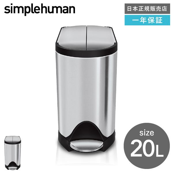 simplehuman シンプルヒューマン バタフライステップカン 20L (正規品)(メーカー直送)(送料無料)CW1837