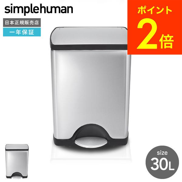 simplehuman シンプルヒューマン レクタンギュラーステップカン ショート 30L (正規品)(メーカー直送)(送料無料)CW1884