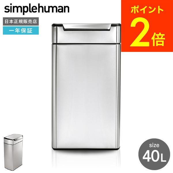 simplehuman シンプルヒューマン ゴミ箱 レクタンギュラー タッチバーカン (正規品)(メーカー直送)(送料無料)40L CW2014 /ステンレス /ダストボックス /デザイン