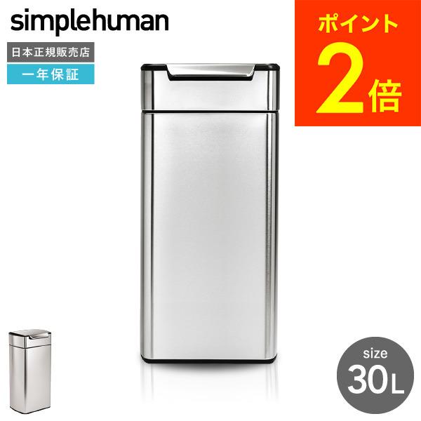 simplehuman シンプルヒューマン ゴミ箱 レクタンギュラー タッチバーカン (正規品)(メーカー直送)(送料無料) 30L CW2015 /ステンレス /ダストボックス/デザイン