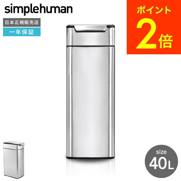 simplehuman シンプルヒューマン ゴミ箱 スリム タッチバーカン(正規品)(メーカー直送)(送料無料) 40L CW2016 /ステンレス /ダストボックス /デザイン