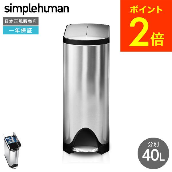 simplehuman シンプルヒューマン ペダル式 ゴミ箱 バタフライカン リサイクラー (正規品)(メーカー直送)(送料無料) 40L CW2017 /分別/ステンレス /ダストボックス /デザイン