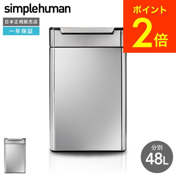 simplehuman シンプルヒューマン ゴミ箱 タッチバーカン リサイクル(正規品)(メーカー直送)(送料無料)48L CW2018 /分別/ステンレス /ダストボックス/デザイン