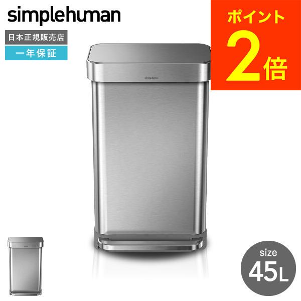 simplehuman シンプルヒューマン レクタンギュラ-ステップカン 45L (正規品)(メーカー直送)(送料無料)CW2024
