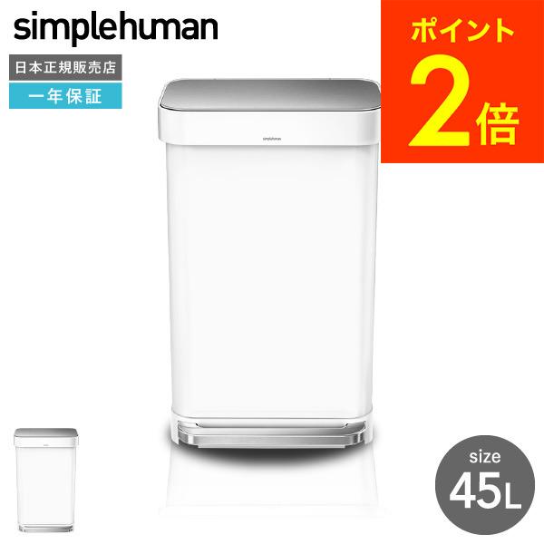 simplehuman シンプルヒューマン ゴミ箱 レクタンギュラー ステップカン ライナーポケット付 (正規品)(メーカー直送)(送料無料)45L CW2027 /ステンレス /ダストボックス/デザイン