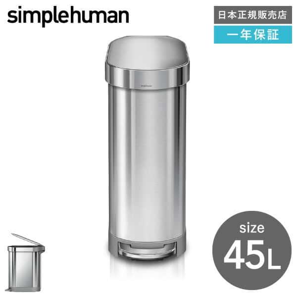 simplehuman シンプルヒューマン スリムステップカン 45L (正規品)(メーカー直送)(送料無料)CW2044