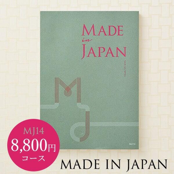 (カタログギフト)made in Japan メイドインジャパン MJ14コース /敬老の日/お祝い/お返し/内祝い/返礼品/引出物/結婚内祝い/結婚引出物/出産内祝い/記念品/カタログギフト/ギフトカタログ