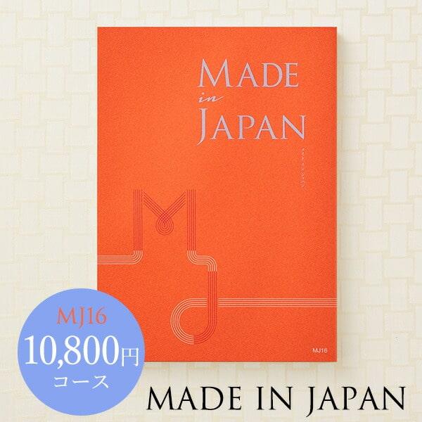 (カタログギフト)made in Japan メイドインジャパン MJ16コース 【送料無料】