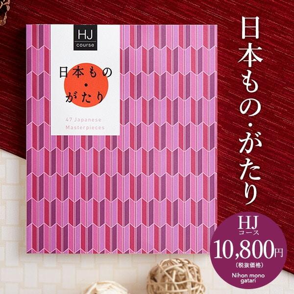 (カタログギフト)日本もの・がたり(日本ものがたり)HJ(10800円)コース /敬老の日/お祝い/お返し/内祝い/返礼品/引出物/結婚内祝い/結婚引出物/出産内祝い/記念品/カタログギフト/ギフトカタログ