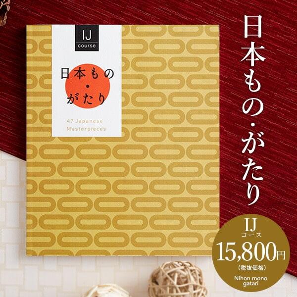 母の日 プレゼント ギフト (カタログギフト)日本もの・がたり(日本ものがたり)IJ(15800円)コース /敬老の日/お祝い/お返し/内祝い/返礼品/引出物/結婚内祝い/結婚引出物/出産内祝い/記念品/カタログギフト/ギフトカタログ