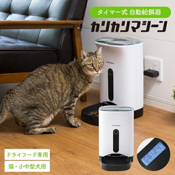 犬猫用 タイマー式 自動給餌器 カリカリマシーン