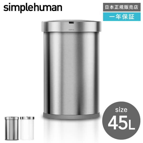 simplehuman シンプルヒューマン センサーカン セミラウンド 45L (正規品)(メーカー直送)(送料無料)ST2009 ST2018