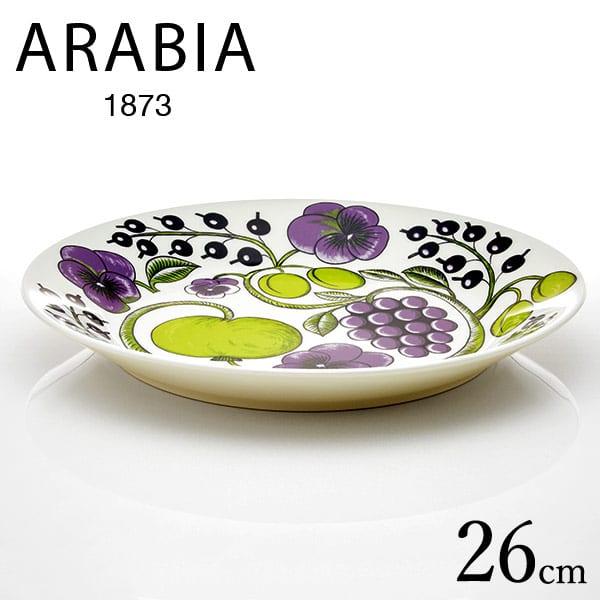 アラビア ARABIA パラティッシ プレート 26cm パープル / Paratiisi 皿 北欧 食器 フィンランド