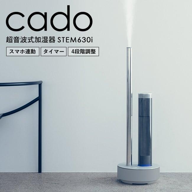 (送料無料)cado カドー 超音波式加湿器 STEM 620 (17畳タイプ) HM-C620-BK HM-C620-WH(あす楽) / 新築祝い 結婚祝い 出産祝い お祝い プレゼント おしゃれ