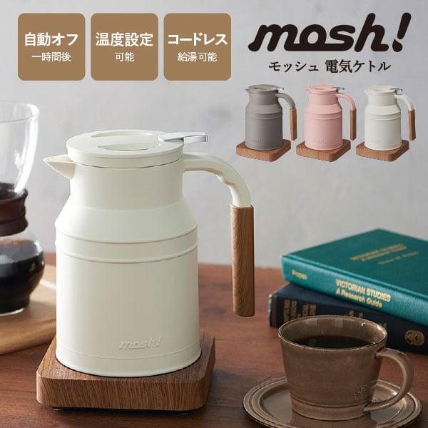 (送料無料)mosh! モッシュ 電気ケトル M-EK1IV M-EK1BR M-EK1PE /ドウシシャ 電気ポット 湯沸かし ポット 温度調節