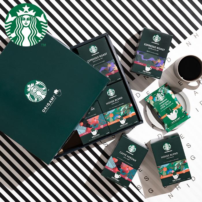 お歳暮 ギフト 内祝い 出産内祝い お返し ギフト スターバックス コーヒー ギフト オリガミ パーソナルドリップコーヒーギフト(SB-50S)(送料無料)/ スタバ 御歳暮 お年賀 御年賀 LTDU