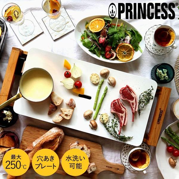 母の日 プレゼント ギフト 【正規品】プリンセス PRINCESS ホットプレート テーブルグリルピュア 103030